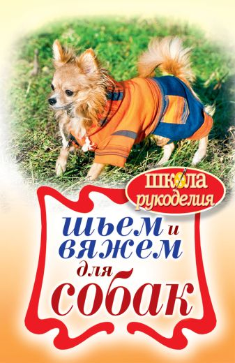 Каминская Е.А - Шьем и вяжем для собак обложка книги