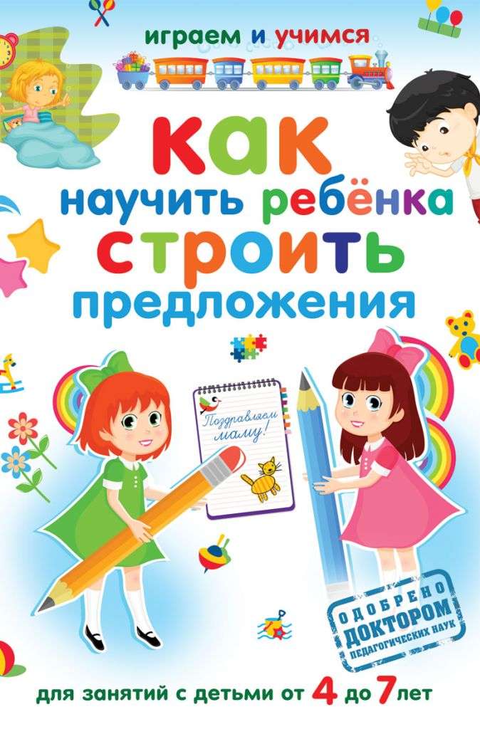 Николаев А. - Как научить ребенка строить предложения обложка книги