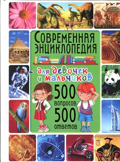 Современная энциклопедия для девочек и мальчиков. 500 вопросов - 500 ответов Скиба Т.В.