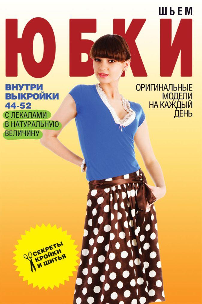 Ермакова С.О. - Шьем юбки. Оригинальные модели на каждый день обложка книги
