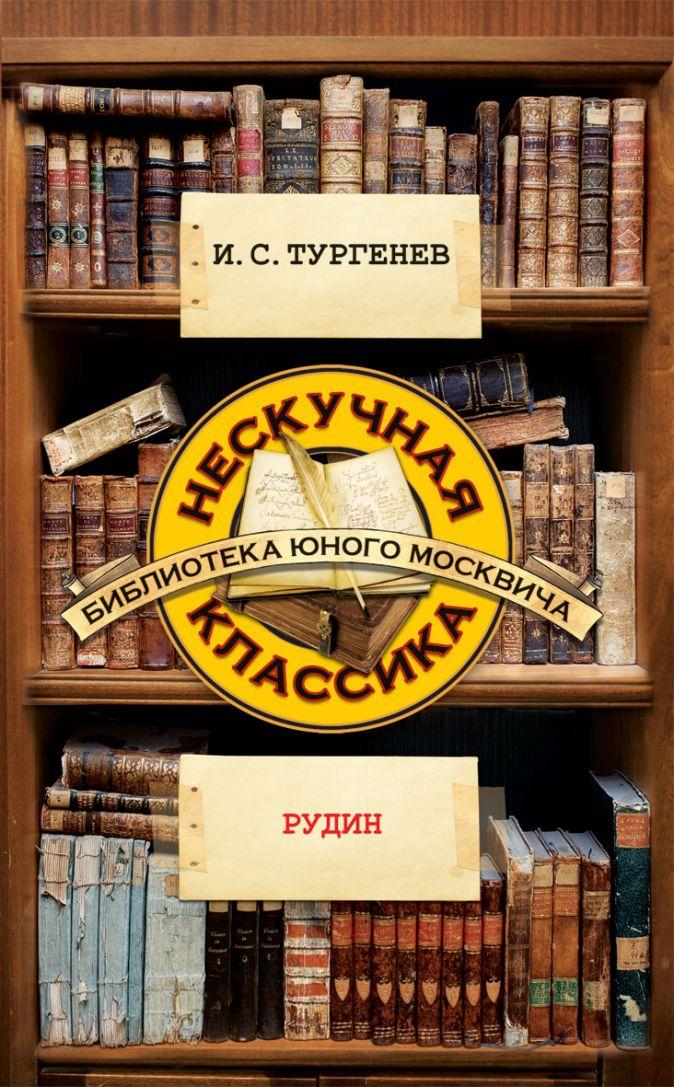 Тургенев И.С. - Рудин обложка книги