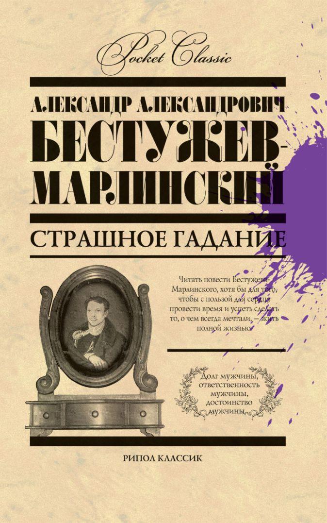 Бестужев-Марлинский А.А. - Страшное гадание обложка книги