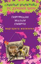 Малинина М. - Портфолио мадам Смерти' обложка книги
