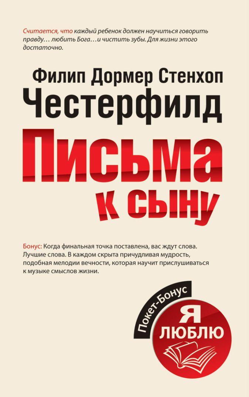 Честерфилд Ф.Д.С. - Письма к сыну обложка книги