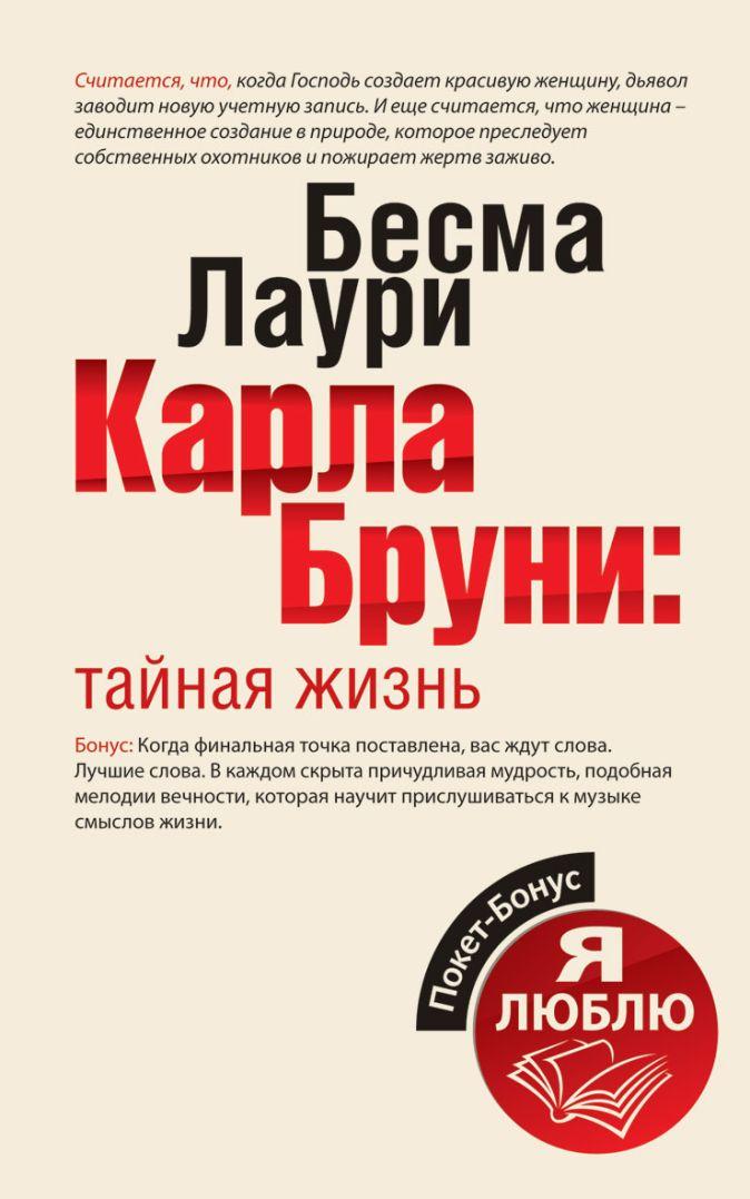 Лаури Б. - Карла Бруни: тайная жизнь обложка книги