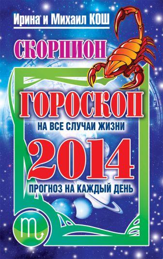 Кош  М. - Прогноз на каждый день. 2014 год. Скорпион обложка книги
