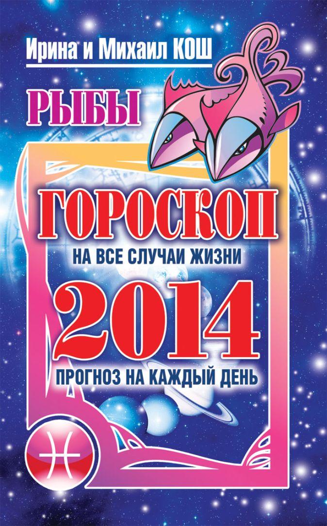 Кош  М. - Прогноз на каждый день. 2014 год. Рыбы обложка книги