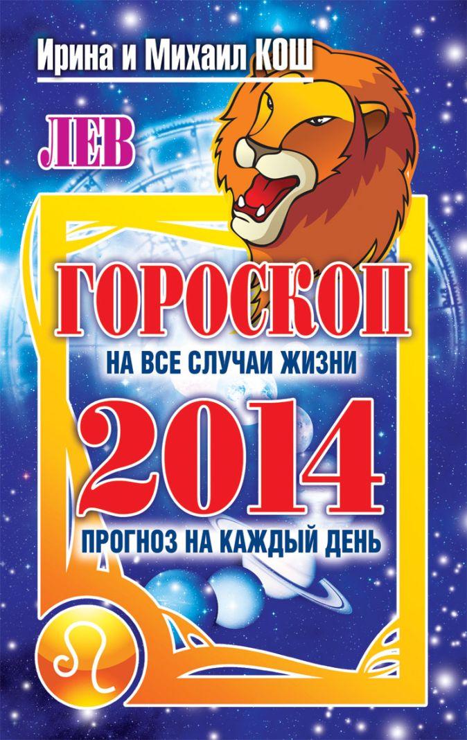 Кош  М. - Прогноз на каждый день. 2014 год. Лев обложка книги