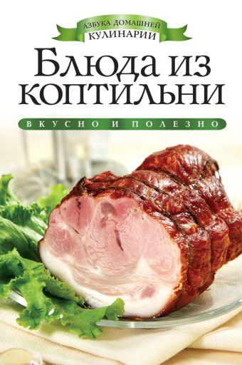Блюда из коптильни Яковлева О.В.