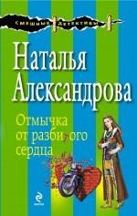 Отмычка от разбитого сердца Александрова Н.Н.