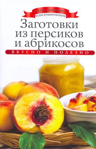 Заготовки из персиков и абрикосов Любомирова К.