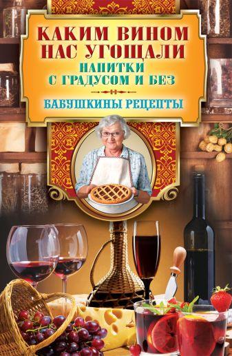 Треер Г.М. - Каким вином нас угощали. Напитки с градусом и без обложка книги