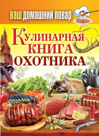 Ваш домашний повар. Кулинарная книга охотника - фото 1