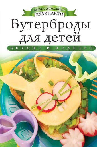 Бутерброды для детей Любомирова К.