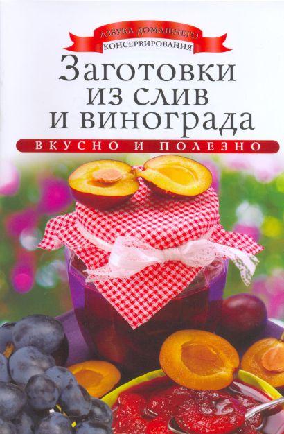 Заготовки из слив и винограда - фото 1