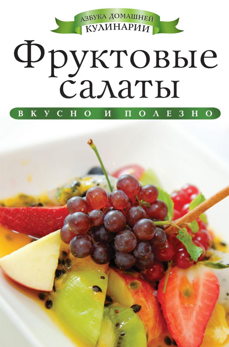 Фруктовые салаты ( Любомирова К.  )