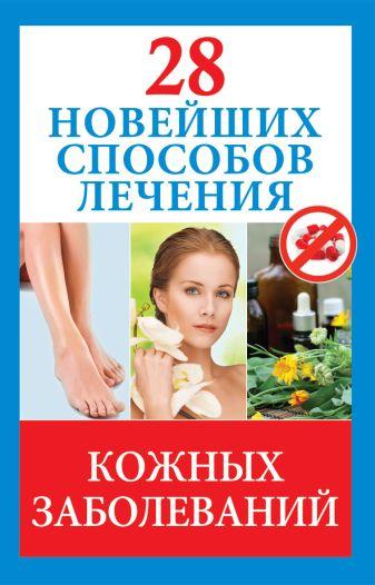 Голицына П. - 28 новейших способов лечения кожных заболеваний обложка книги