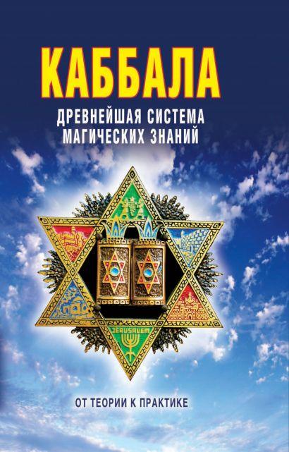 Каббала: Древнейшая система магических знаний. От теории к практике - фото 1