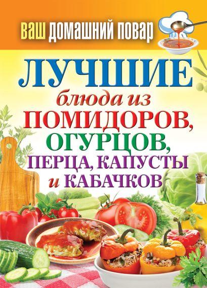 Ваш домашний повар. Лучшие блюда из помидоров, огурцов, перца, капусты и кабачков - фото 1