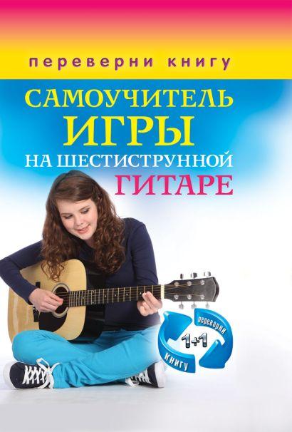 1+1, или Переверни книгу. Самоучитель игры на шестиструнной гитаре. Самоучитель игры на семиструнной гитаре - фото 1