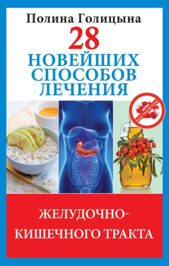 Голицына П. - 28 новейших способов лечения желудочно-кишечного тракта обложка книги