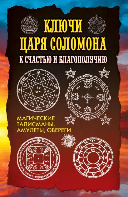 Ключи царя  Соломона к счастью и благополучию. Магические талисманы, амулеты, обереги - фото 1