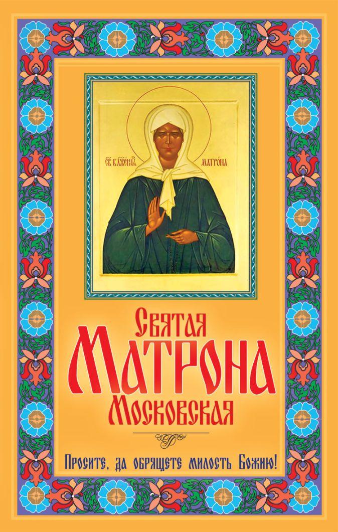 Святая Матрона Московская. Просите, да обрящете милость божию!
