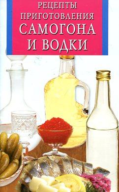 Рецепты приготовления самогона и водки