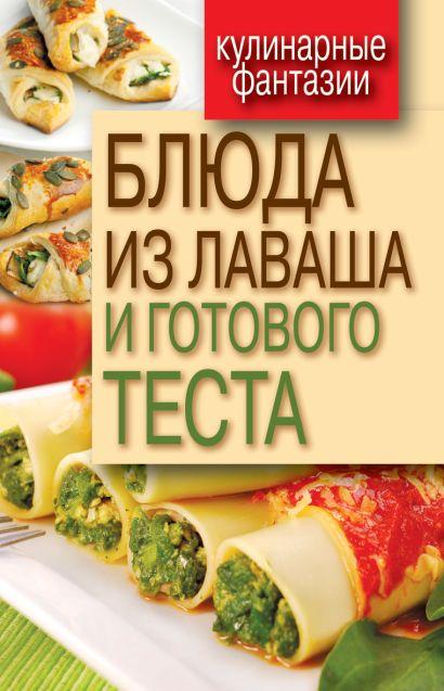 Блюда из лаваша и готового теста - фото 1