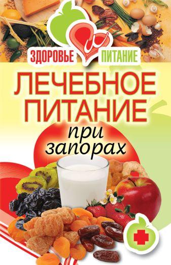 Зайцева И.А. - Лечебное питание при запорах обложка книги