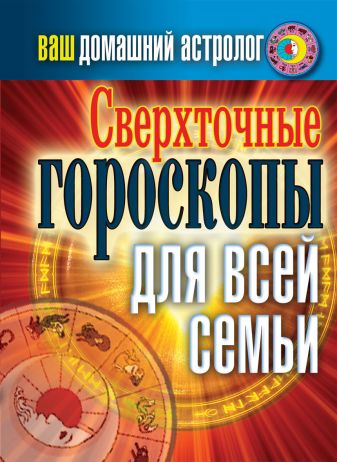 Хворостухина С.А. - Ваш домашний астролог. Сверхточные гороскопы для всей семьи обложка книги
