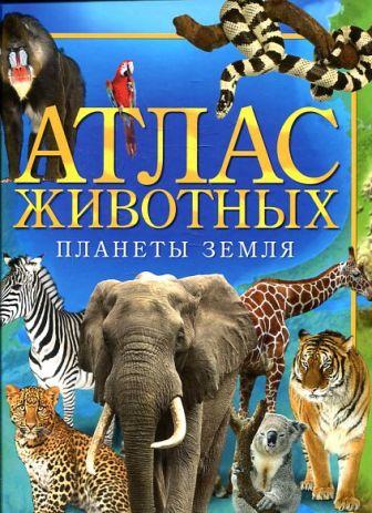 Анселми А. - Атлас животных планеты Земля обложка книги