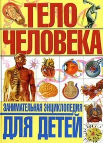 Тело человека. Занимательная энциклопедия для детей Гуиди В.
