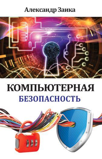 Заика А. - Компьютерная безопасность обложка книги