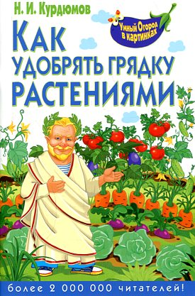 Как удобрять грядку растениями Курдюмов Н.И.
