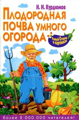 Курдюмов Н.И. - Плодородная почва умного огорода обложка книги