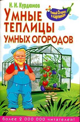 Умные теплицы умных огородов Курдюмов Н.И.