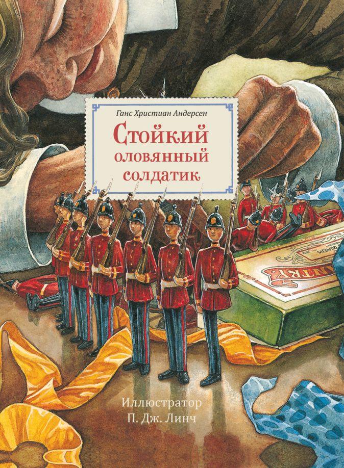 Андерсен Г.-Х. - Стойкий оловянный солдатик обложка книги