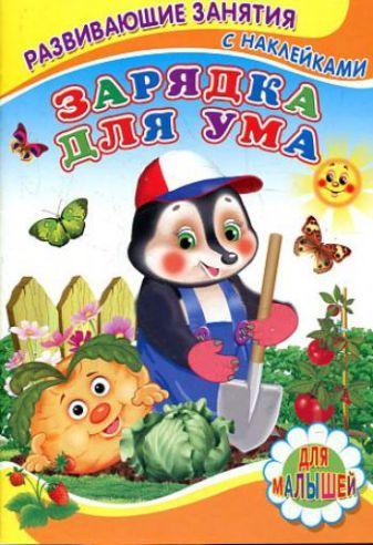 Михайлов С. - Зарядка для ума обложка книги