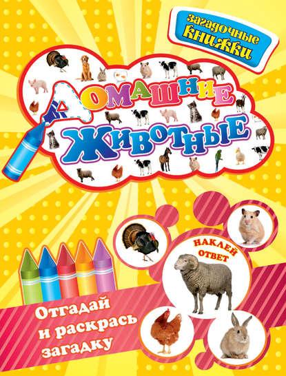Шигарова Ю.В. - Домашние животные обложка книги
