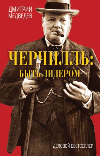 Медведев Д.Л. - Черчилль: быть лидером обложка книги