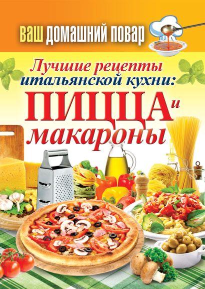 Ваш домашний повар. Лучшие рецепты итальянской кухни: пицца и макароны - фото 1