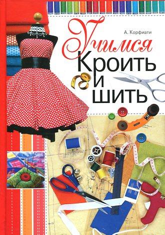 Корфиати А. - Учимся кроить и шить обложка книги