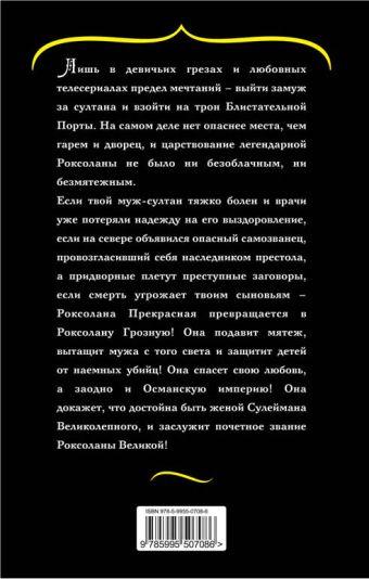 Роксолана Великолепная. В плену дворцовых интриг Павлищева Н.П.