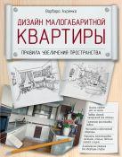 Ахремко В.А. - Дизайн малогабаритной квартиры. Правила увеличения пространства' обложка книги