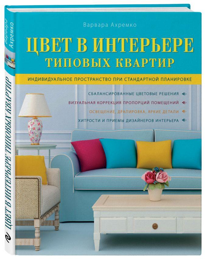 Варвара Ахремко - Цвет в интерьере типовых квартир обложка книги