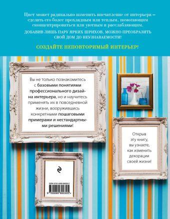 Цвет в интерьере типовых квартир Варвара Ахремко