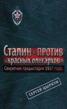 Цыркун С.А. - Секретная предыстория 1937 года. Сталин против «красных олигархов»' обложка книги