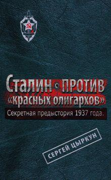 Секретная предыстория 1937 года. Сталин против «красных олигархов»