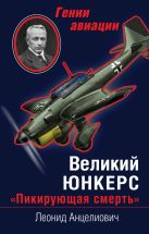 Анцелиович Л.Л. - Великий Юнкерс. «Пикирующая смерть»' обложка книги